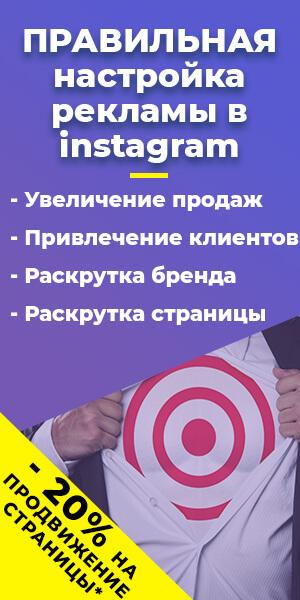 реклама инстаграм москва