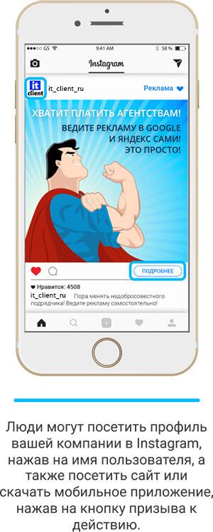 реклама в инстаграм москва